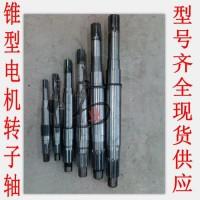 天津电机转子轴, 电机轴、齿轮轴厂家直销、质量好