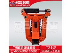 杭州专业生产TZJ电动液压夹轨器/防风制动装置/宏昌起重