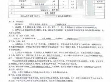 恭喜杜海鹏经理再次通过中国起重机械网平台签订起重机!