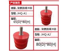 河南聚氨酯缓冲器生产厂家-宏昌起重400-8923682