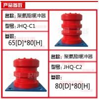 河南宏昌起重大量批发JHQ-C缓冲器400-8923682