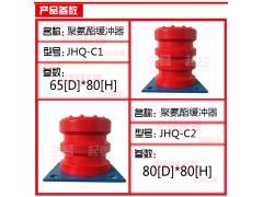 河南专业生产JHQ-C缓冲器400-8923682
