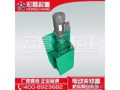 河南宏昌电动夹轨器15037389555厂家直销电动夹轨器