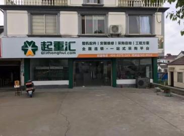 恭喜起重汇全国连锁苏州店即将开业!
