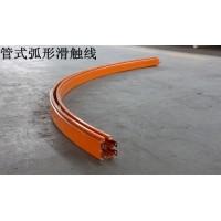 弯道弧形滑触线(哈尔滨起重):13613675483