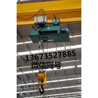 亳州冶金电动葫芦起重机-刘经理13673527885