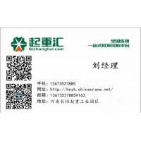 亳州谯城起重机交易商会-刘经理13673527885