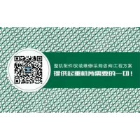 亳州起重机线上咨询交易平台-刘经理13673527885