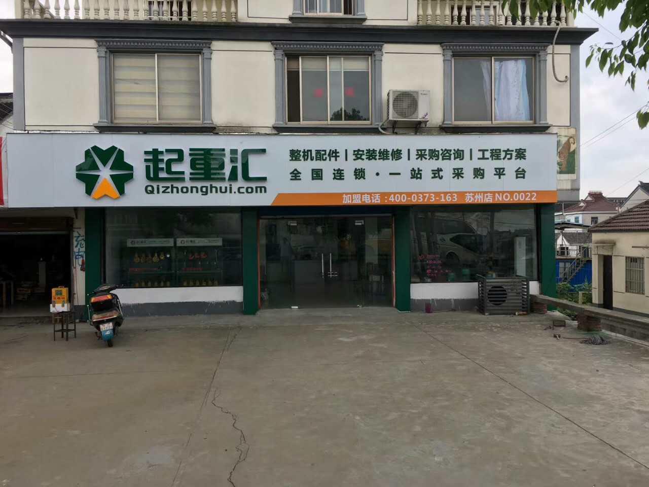 起重匯全國連鎖蘇州標準店
