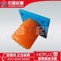 河南专业销售新型起重机缓冲器HCPU新型缓冲器 宏昌缓冲器
