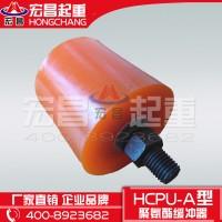河南厂家专供HCPU新型缓冲器宏昌起重400-8923682