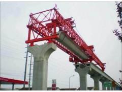 白洋淀架桥机厂家直销18568228773