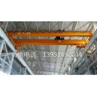 江都欧式双梁起重机优质生产销售13951432044