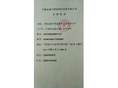 银川开票信息李潘13462385555