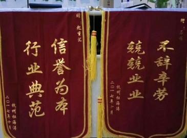 恭喜杭州萧山起重汇杜经理再次签订合同!