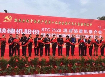 陕建机推出新研发STC7528高端智能塔式起重机