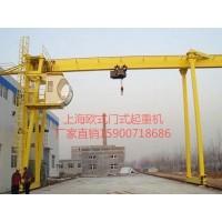 上海歐式門式起重機廠家15900718686