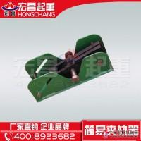 河南优质厂家直销夹轨器-行车夹轨器15037389555