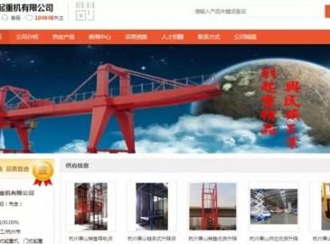 恭喜杭州杜海超经理半月内通过起重汇平台签订三个合同!