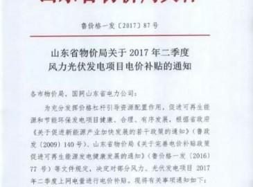山東省光伏、風電項目補貼取消