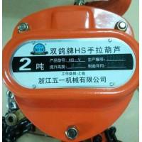 湛江2吨手拉葫芦双鸽葫芦正品保证18319537898