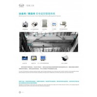 重庆门座式起重机安全监控管理系统-15936505180