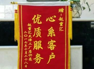 天津起重汇许亮经理特地送来一面锦旗,表示对起重汇平台的感谢!