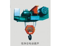 成都低净空电动葫芦供应销售 13668110191 赵经理