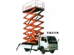 成都液壓升降平臺銷售 13668110191 趙經理