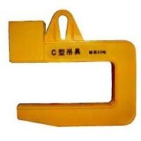 重庆C型吊具