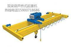 上海雙梁葫蘆橋式起重機15900718686