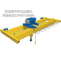 上海双梁葫芦桥式起重机15900718686