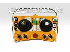 四川遥控器  工业遥控器13668110191