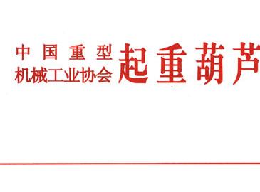 关于召开2017年起重葫芦分会会员大会通知