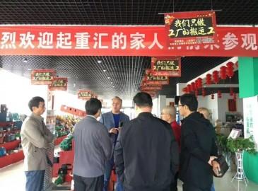 北京中关村科技成果转化中心领导莅临起重汇参观考察