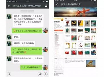 恭喜南京起重汇工厂店薛学堂经理通过起重汇平台与当地单位合作成功