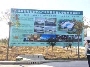 长垣县双创中心产业园暨起重汇总部港项目公开挂牌!