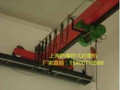上海防爆橋式起重機廠家直銷15900718686