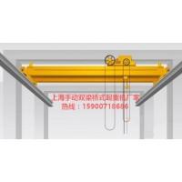 上海手动双梁桥式起重机厂家热线15900718686