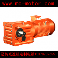 郑州螺旋锥齿减速机迈传减速机15378707655型号齐全