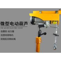 台州微型电动葫芦15038027007