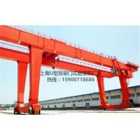 上海U型雙梁門式起重機廠家熱線:15900718686
