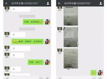 恭喜台州起重汇李经理通过起重汇平台与当地单位合作成功!