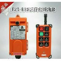 彭州遙控器13880182873