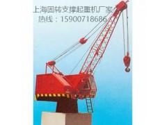 上海固转支撑起重机厂家热线15900718686