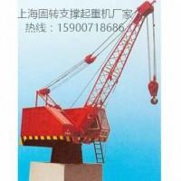 上海固轉支撐起重機廠家熱線15900718686