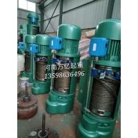 北京专业生产钢丝绳电动葫芦厂家18625931977