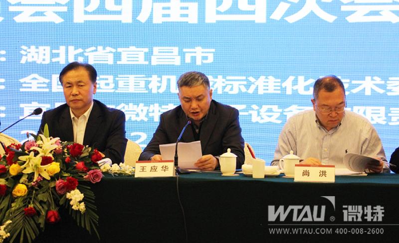 世界。起重呆板技能委员。。会四届四次会议在宜昌顺利召开