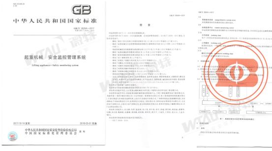 微特参与起草的起重机械安全管理系统国标正式发布