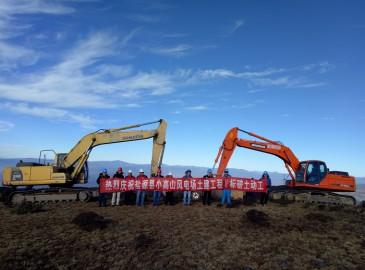 水电七局海拔最高山地风电项目土建工程Ⅱ标段正式开工